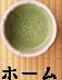 竹楓園 和喜庵/栃木県下野市の茶道教室・茶事教室
